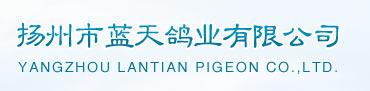 扬州市蓝天鸽业有限公司