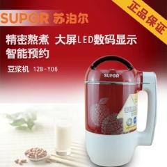 【10.1大促】  Supor/苏泊尔 DJ12B-Y06 家用五谷豆浆机  米糊、果汁功能