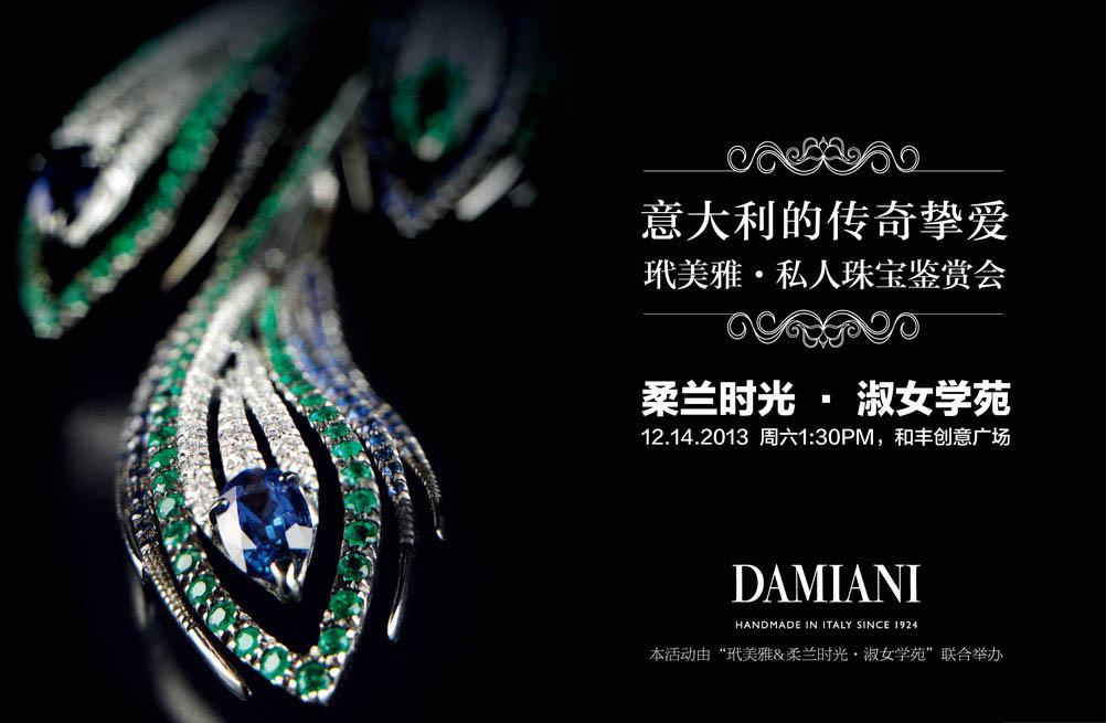DAMIANI玳美雅宁波地区品牌展示活动