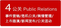 公关 Public Relations 事件营销/危机公关/庆典/路演/展会/新闻发布会