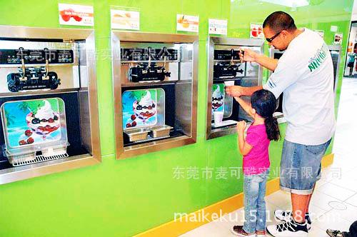 优格酸奶冰淇淋机