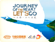 中国青年旅行社宁波分社形象宣传设计