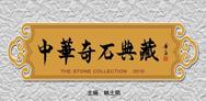 漳州中华奇石典藏