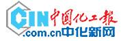 中化新网(中国化工报)