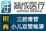 安吉简成医疗科技有限公司