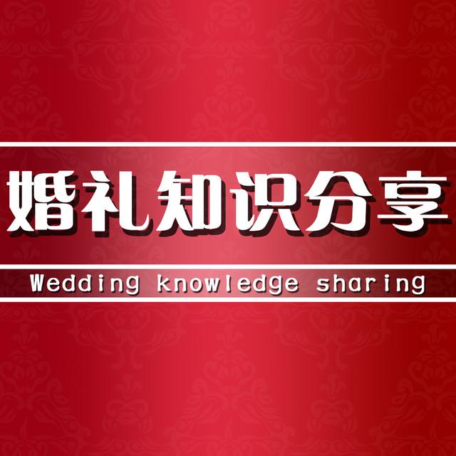 婚庆--婚礼知识分享