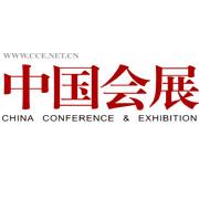 展会信息--中国会展