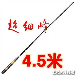 光威超细峰4.5米台钓鱼竿高碳素鱼竿100%正品
