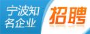 宁波前途无量企业管理顾问有限公司(八六人才网)