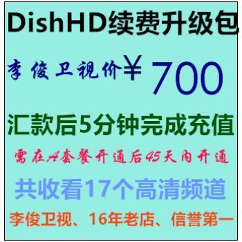 DISHHD续费A升B套餐升级包,共十七个高清频道