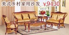 美式乡村家用藤椅沙发 五件套9430元