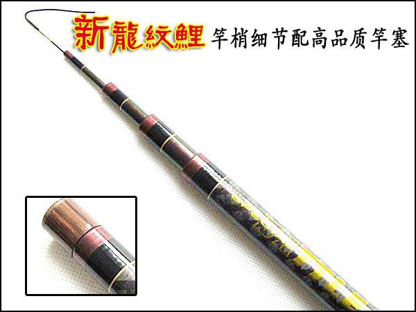 光威新龙纹鲤3.6米竿梢细节配高品质竿塞