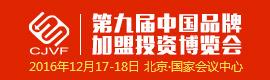 第九届中国品牌加盟投资博览会