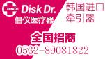 韩国(株)倡仪医疗器(Disk Dr.品牌)中国分公司
