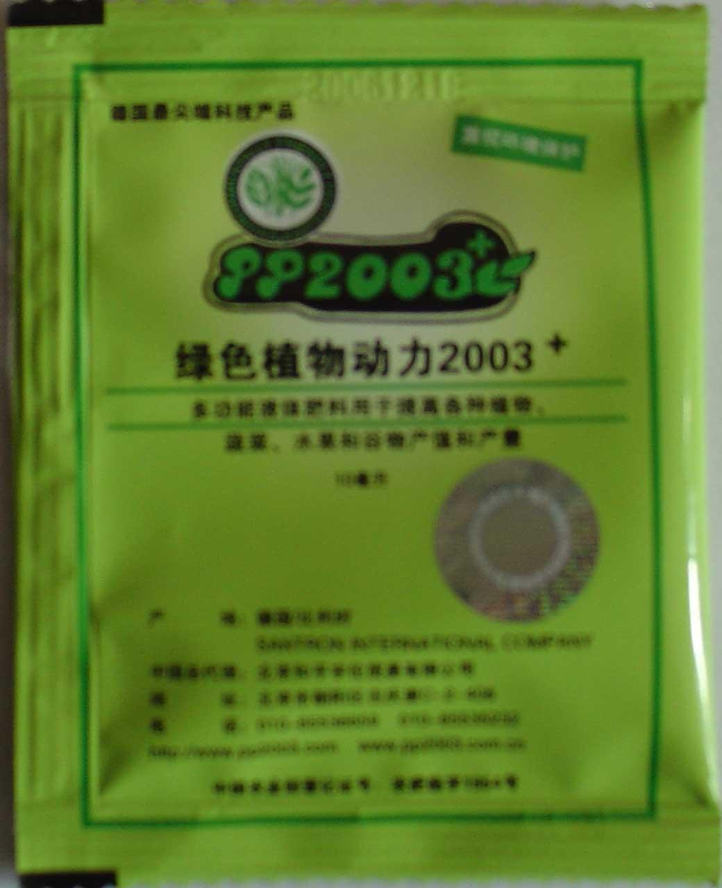 叶面肥-植物动力2003++销售热线:010-65535232
