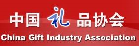 中国礼品协会