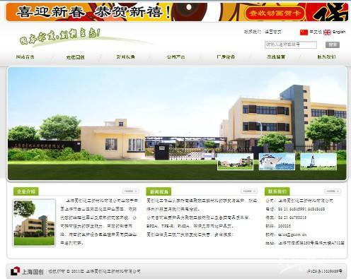 上海固创化工新材料有限公司-企业网站建设成功案例