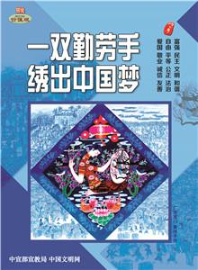 WF16021 一双勤劳手 绣出中国梦