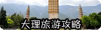 云南大理旅游攻略