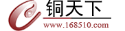 铜天下168510.com
