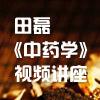 田磊《中药学》视频讲座