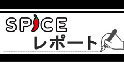 SPICEレポート