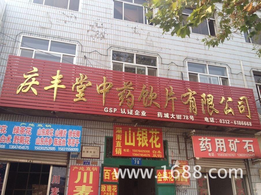 安国市庆丰堂中药饮片有限公司