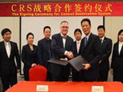 深航酒店与石基信息签署CRS战略合作协议