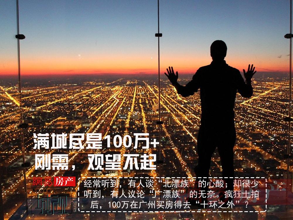 广州十环外还要100万+