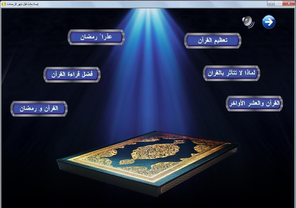 اسطوانة رمضان إصلاحات الرحمات بحجم