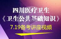 【7月19】2016四川医疗卫生《卫生公共基础知识》备考指导讲座视频