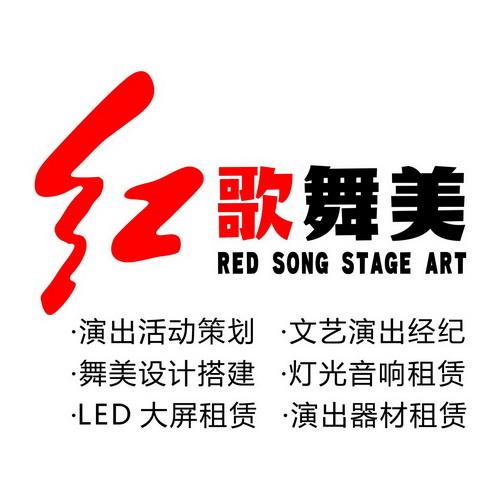 (红歌舞美)为您讲解演出活动策划案的细节和流程编排