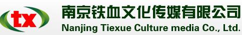 南京好的拓展训练基地,南京好的培训公司有哪些--南京铁血特训