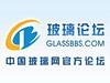 中国玻璃网官方论坛