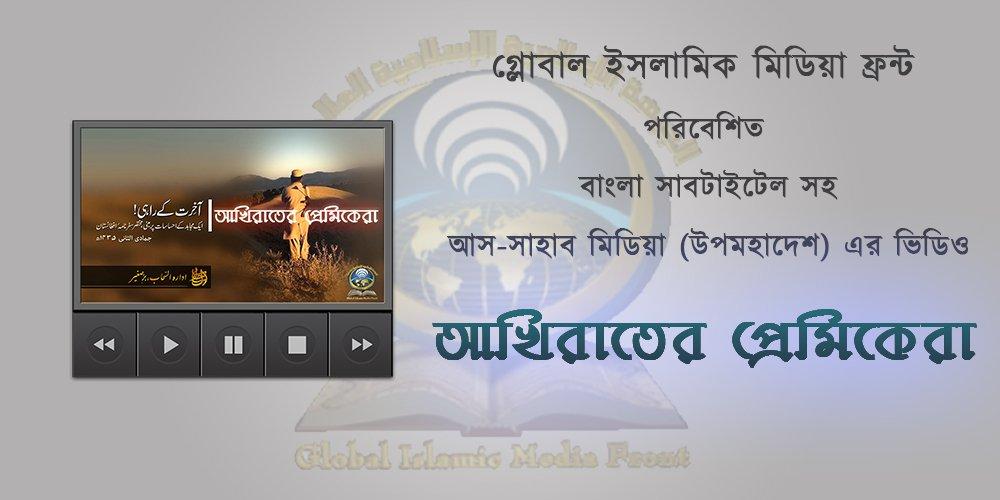 Lovers of Paradise  আখিরাতের প্রেমিকেরা  (বাংলা সাব-টাইটেল সহ) || আস-সাহাব মিডিয়া
