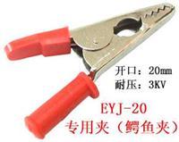 EYJ系列专用夹(鳄鱼夹) EYJ系列