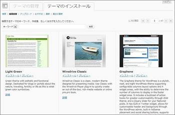 wordpress_themesite_officialthemesite01