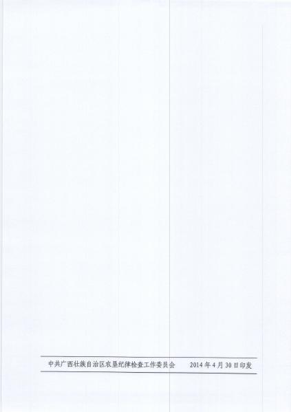 """自治区农垦纪工委关于开展""""坚定理想信念 坚守组织纪律""""党风廉政主_页面_8.jpg"""