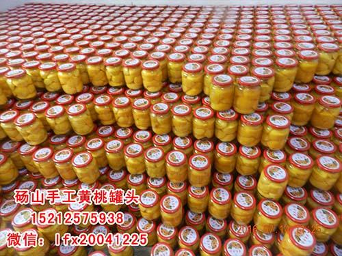 砀山手工黄桃罐头价格