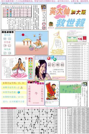 060期黄大仙救世报A版(加大版).jpg