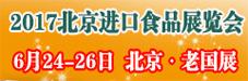 2017北京进口食品展