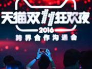 天猫双11晚会已成超级大IP 亿元级独家冠名