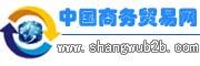 中国商务贸易网
