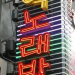 Norebang in Korea