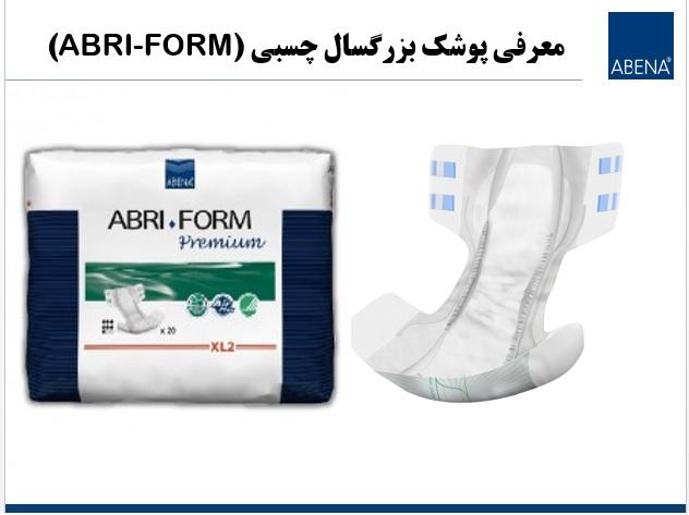 معرفی پوشک بزرگسال چسبی ابری فرم (ABRI-FORM) آبنا (ABENA) ساخت دانمارک