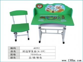 封边学生台(A-09)150元