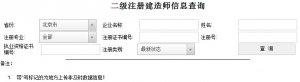 江苏二级建造师注册查询入口