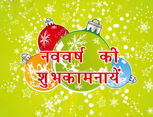 Alwida 2015 Naye Saal Ki Hardik Shubhkamnaye SMS Messages Shayari Wishes In Hindi 2016