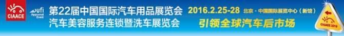 北京汽车用品展