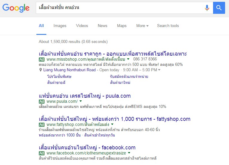 adwords-serp-1